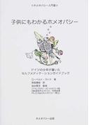 子供にもわかるホメオパシー ドイツの少年が書いたセルフメディケーションガイドブック (ホメオパシー入門書)