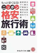 ニッポン格安旅行術 もっと安くなる! ぶらり旅から家族旅行まで、安く旅をする裏ワザ情報満載 (コスモ文庫)