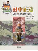 田中正造 公害の原点、足尾鉱毒事件とたたかう (NHKにんげん日本史)