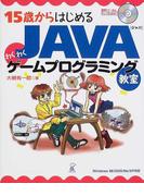 15歳からはじめるJAVAわくわくゲームプログラミング教室
