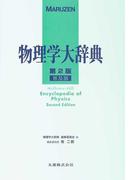 MARUZEN物理学大辞典 第2版 普及版