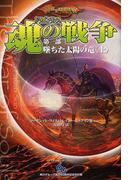 ドラゴンランス魂の戦争 第1部上 墜ちた太陽の竜 上