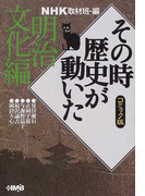 NHKその時歴史が動いた コミック版 明治文化編 (ホーム社漫画文庫)(ホーム社漫画文庫)