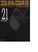 ゴルゴ13 Volume21 地獄への回廊 (SPコミックスコンパクト)