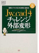 Jw_cad4チャレンジ外部変形 建築のプロをうならせる渾身の200本 Jw_cad4を強力にパワーアップ! (エクスナレッジムック Jw_cadシリーズ CAD&CG選書シリーズ)