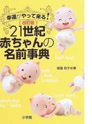 21世紀赤ちゃんの名前事典 幸運がやって来る! 改訂版