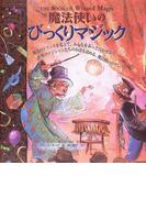 魔法使いのびっくりマジック 魔法のトリックを覚えて、みんなをあっと言わせよう 世界のマジシャンたちのお話も読める、魔法使いのマジック入門 (Gihyo Merlin books)