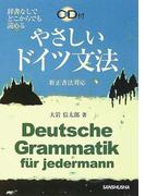 やさしいドイツ文法 辞書なしでどこからでも読める 新正書法対応