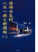 洛西壬生村八木一族と新選組 2