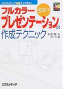 成功するフルカラープレゼンテーションの作成テクニック (エクスメディア実践ライブラリ)