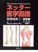 ネッター医学図譜 学生版 筋骨格系1