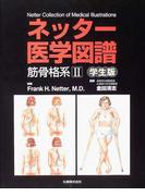 ネッター医学図譜 学生版 筋骨格系2