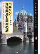ベルリン博物館島と美術の旅 (ショトルトラベル)