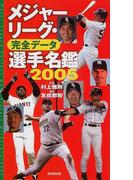 メジャーリーグ・完全データ選手名鑑 2005