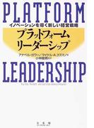 プラットフォーム・リーダーシップ イノベーションを導く新しい経営戦略