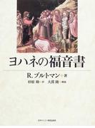 ヨハネの福音書