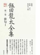 飯田龍太全集 第1巻 俳句 1