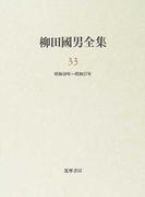 柳田國男全集 33 昭和30年〜昭和37年