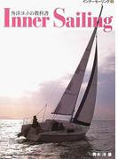 インナーセーリング American Sailing Association公認日本語版テキスト 1