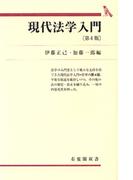 現代法学入門 第4版 (有斐閣双書)
