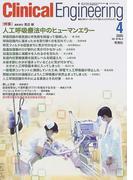 クリニカルエンジニアリング Vol.16No.4(2005−4月号) 特集人工呼吸療法中のヒューマンエラー