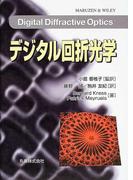 デジタル回折光学