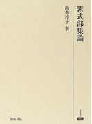 紫式部集論 (研究叢書)