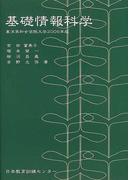 基礎情報科学 東洋英和女学院大学 2005年版