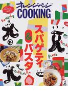 スパゲティ&パスタ (オレンジページCOOKING ロングセラームック)