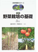 野菜栽培の基礎 新版 (農学基礎セミナー)