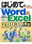 はじめてのWord & Excel 2003 Windows XP版 基本編 (Basic master series)