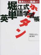 堀江式英単語学習帳 ホリタン
