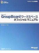 Microsoft GroupBoardワークスペースオフィシャルマニュアル (マイクロソフト公式解説書)