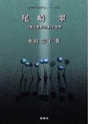 尾崎翠 『第七官界彷徨』の世界 (女性作家評伝シリーズ)