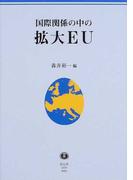 国際関係の中の拡大EU