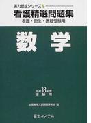 看護精選問題集数学 看護・衛生・医技受験用 平成18年度受験用 (実力養成シリーズ)
