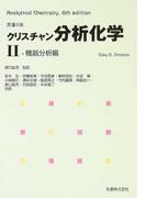 クリスチャン分析化学 2 機器分析編