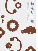 和家具三昧 下北沢・アンティーク山本商店、小さな安らぎと和みのかけら、売ります− (Marble books)(MARBLE BOOKS)