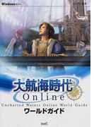 大航海時代Onlineワールドガイド