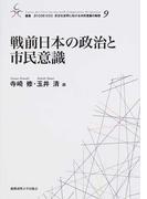 戦前日本の政治と市民意識 (叢書21COE−CCC多文化世界における市民意識の動態)