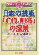 日本の挑戦「CO2削減」の授業 (21世紀型授業づくり)