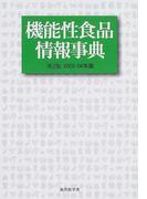 機能性食品情報事典 2005−06年版