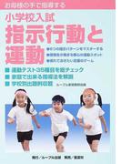 お母様の手で指導する小学校入試指示行動と運動 学校別出題例収載