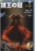 諸王の冠 (Adventure game novel ソーサリー)