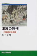津波の恐怖 三陸津波伝承録 (TUP叢書)