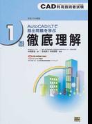 CAD利用技術者試験1級徹底理解 AutoCAD/LTで既出問題を学ぶ 平成17年度版