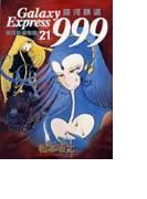 銀河鉄道999 21 銀河鉄道物語 (ビッグコミックスゴールド)