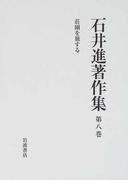 石井進著作集 第8巻 荘園を旅する