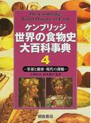 ケンブリッジ世界の食物史大百科事典 4 栄養と健康・現代の課題