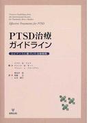 PTSD治療ガイドライン エビデンスに基づいた治療戦略